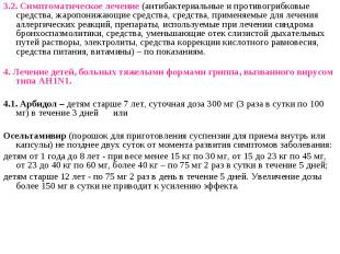 3.2. Симптоматическое лечение (антибактериальные и противогрибковые средства, жа
