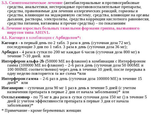 3.3. Симптоматическое лечение (антибактериальные и противогрибковые средства, анальгетики, нестероидные противовоспалительные препараты, средства, применяемые для лечения аллергических реакций, гормоны и средства, влияющие на эндокринную систему, ср…