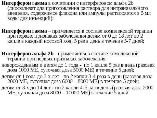 Интерферон гамма в сочетании с интерфероном альфа 2b (лиофилизат для приготовления раствора для интраназального введения, содержимое флакона или ампулы растворяется в 5 мл воды для инъекций): Интерферон гамма в сочетании с интерфероном альфа 2b (лио…