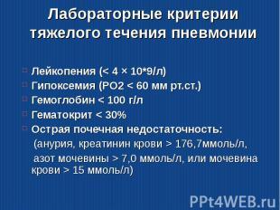 Лейкопения (< 4 × 10*9/л) Гипоксемия (PO2 < 60 мм рт.ст.) Гемоглобин <