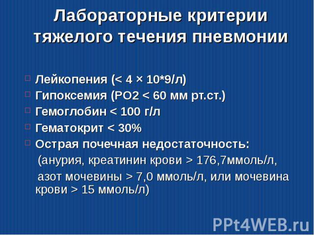 Лейкопения (< 4 × 10*9/л) Гипоксемия (PO2 < 60 мм рт.ст.) Гемоглобин < 100 г/л Гематокрит < 30% Острая почечная недостаточность: (анурия, креатинин крови > 176,7ммоль/л, азот мочевины > 7,0 ммоль/л, или мочевина крови > 15 ммоль/л)