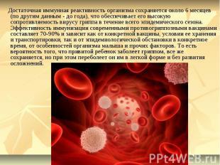Достаточная иммунная реактивность организма сохраняется около 6 месяцев (по друг