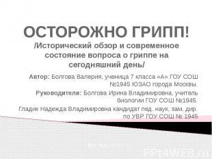 ОСТОРОЖНО ГРИПП! /Исторический обзор и современное состояние вопроса о гриппе на