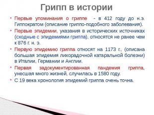 Грипп в истории Первые упоминания о гриппе - в 412 году до н.э. Гиппократом (опи