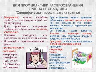 ДЛЯ ПРОФИЛАКТИКИ РАСПРОСТРАНЕНИЯ ГРИППА НЕОБХОДИМО /Специфическая профилактика г