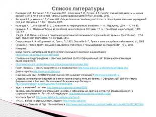 Список литературы Бакрадзе М.Д., Таточенко В.К., Намазова Л.С., Алексеева Е.И.,