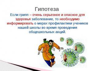 Гипотеза Если грипп – очень серьезное и опасное для здоровья заболевание, то нео