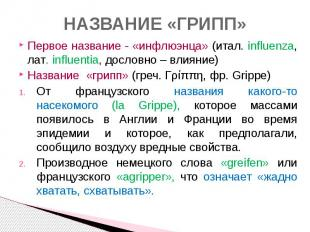 НАЗВАНИЕ «ГРИПП» Первое название - «инфлюэнца» (итал. influenza, лат. influentia