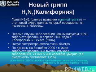 Новый грипп H1N1(Калифорния) Грипп H1N1 (раннее название «свиной грипп») — это н