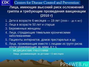 Лица, имеющие высокий риск осложнений гриппа и требующие проведения вакцинации (