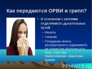 Как передаются ОРВИ и грипп? В основном с каплями отделяемого дыхательных путей