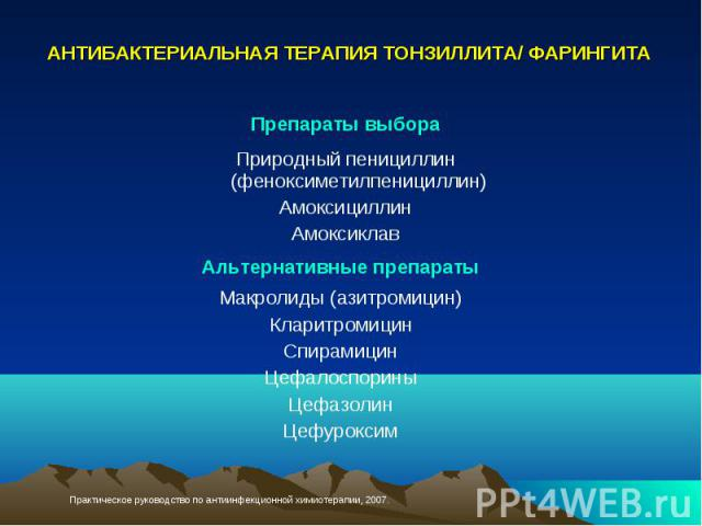 АНТИБАКТЕРИАЛЬНАЯ ТЕРАПИЯ ТОНЗИЛЛИТА/ ФАРИНГИТА