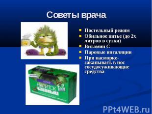Советы врача Постельный режим Обильное питье (до 2х литров в сутки) Витамин С Па