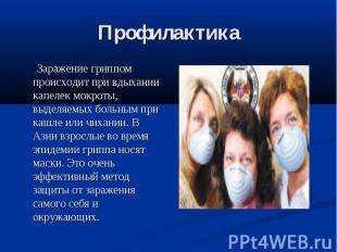 Профилактика Заражение гриппом происходит при вдыхании капелек мокроты, выделяем