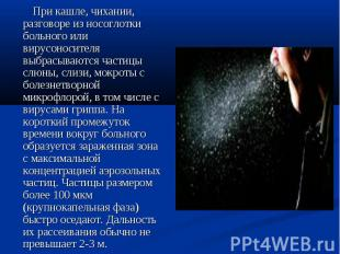 При кашле, чихании, разговоре из носоглотки больного или вирусоносителя выбрасыв