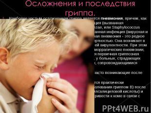Наиболее частым осложнением гриппа является пневмония, причем, как правило, это