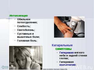 Интоксикация Интоксикация Обильное потоотделение; Слабость; Светобоязнь; Суставн