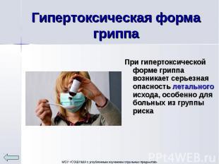 При гипертоксической форме гриппа возникает серьезная опасность летального исход