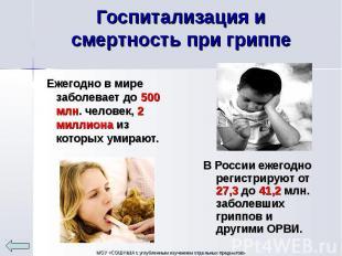 Ежегодно в мире заболевает до 500 млн. человек, 2 миллиона из которых умирают. Е