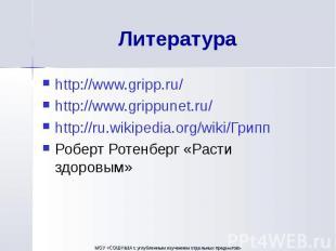http://www.gripp.ru/ http://www.gripp.ru/ http://www.grippunet.ru/ http://ru.wik