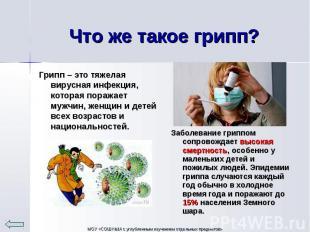 Грипп – это тяжелая вирусная инфекция, которая поражает мужчин, женщин и детей в