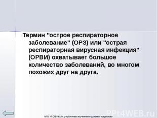 """Термин """"острое респираторное заболевание"""" (ОРЗ) или """"острая респи"""