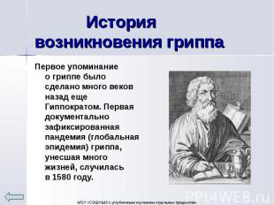 Первое упоминание огриппе было сделано много веков назад еще Гиппократом.