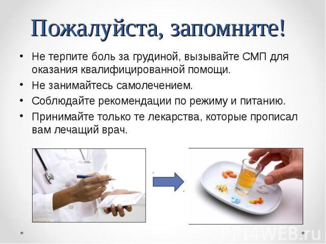 Не терпите боль за грудиной, вызывайте СМП для оказания квалифицированной помощи. Не терпите боль за грудиной, вызывайте СМП для оказания квалифицированной помощи. Не занимайтесь самолечением. Соблюдайте рекомендации по режиму и питанию. Принимайте …