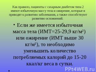 Если же имеется избыточная масса тела (ИМТ=25-29,9 кг/м²) или ожирение (ИМТ выше