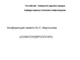 Российский Университет Дружбы народов Кафедра нервных болезней и нейрохирургии К