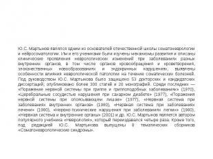 Ю.С. Мартынов являлся одним из основателей отечественной школы соматоневрологии