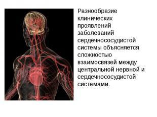 Разнообразие клинических проявлений заболеваний сердечнососудистой системы объяс