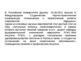 В Российском Университете Дружбы 01.06.2011 прошла III Международная Студе
