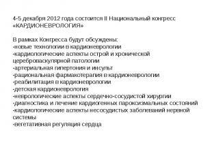 4-5 декабря 2012 года состоится II Национальный конгресс «КАРДИОНЕВРОЛОГИЯ» В ра