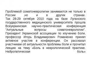 Проблемой соматоневролигии занимаются не только в России ,но и в других странах.