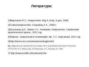 Литература: 1)Мартынов Ю.С. Неврология. Изд.4, испр. и доп. 2009. 2)Соматоневрол