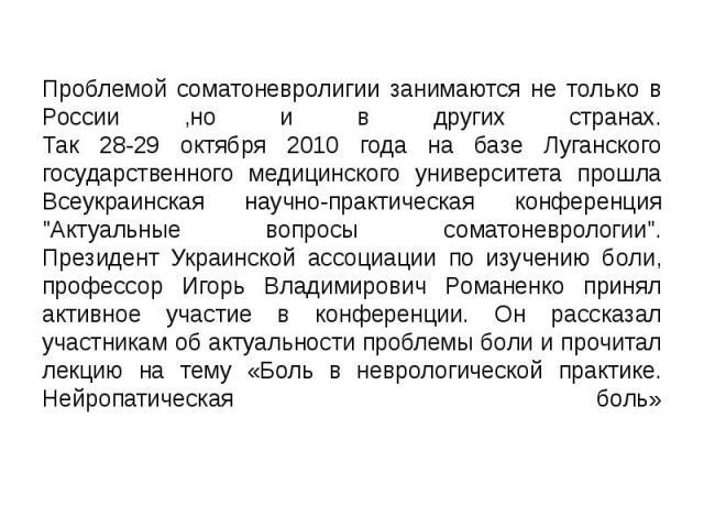"""Проблемой соматоневролигии занимаются не только в России ,но и в других странах. Так 28-29 октября 2010 года на базе Луганского государственного медицинского университета прошла Всеукраинская научно-практическая конференция """"Актуальные вопросы …"""