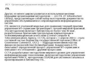 ИСУ. Организация управления инфраструктурою ITIL Другая, не менее широко развита