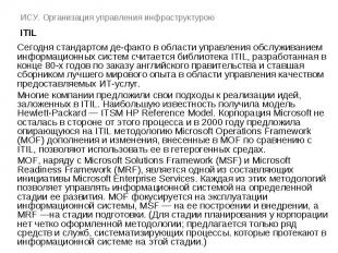 ИСУ. Организация управления инфраструктурою ITIL Сегодня стандартом де-факто в о