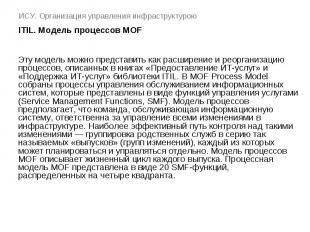 ИСУ. Организация управления инфраструктурою ITIL. Модель процессов MOF Эту модел