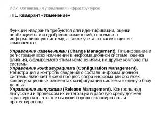 ИСУ. Организация управления инфраструктурою ITIL. Квадрант «Изменение»