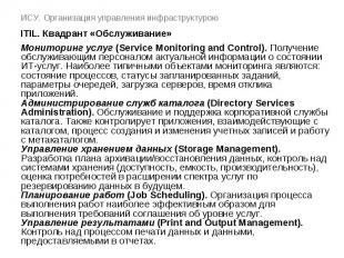ИСУ. Организация управления инфраструктурою ITIL. Квадрант «Обслуживание»