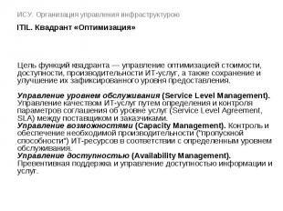 ИСУ. Организация управления инфраструктурою ITIL. Квадрант «Оптимизация»