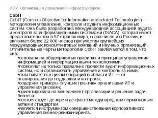 ИСУ. Организация управления инфраструктурою CobIT