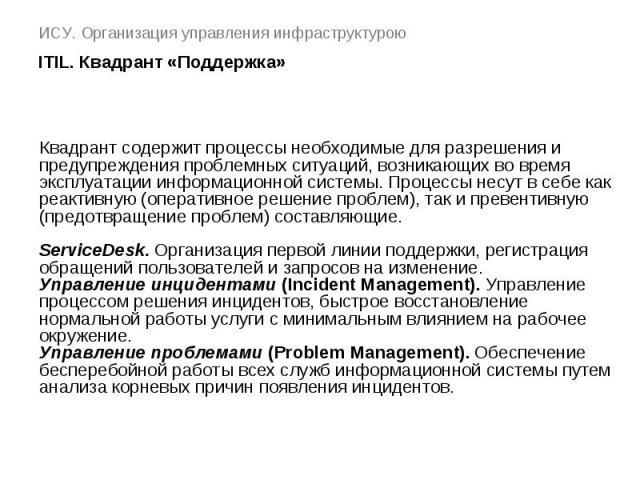 ИСУ. Организация управления инфраструктурою ITIL. Квадрант «Поддержка»