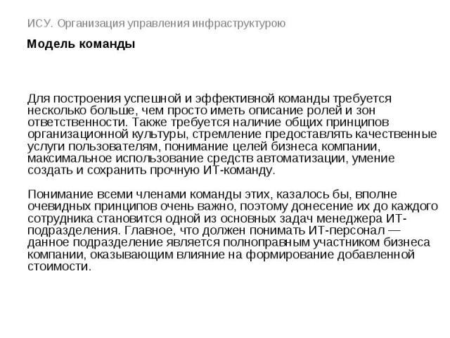 ИСУ. Организация управления инфраструктурою Модель команды