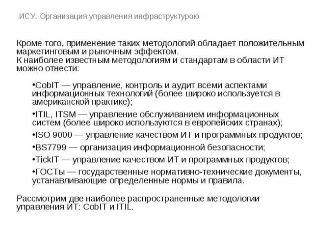 ИСУ. Организация управления инфраструктурою