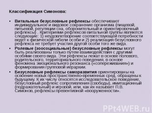 Классификация Симонова: Витальные безусловные рефлексы обеспечивают индивидуальн