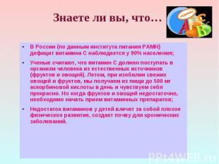 В России (по данным института питания РАМН) дефицит витамина С наблюдается у 90%