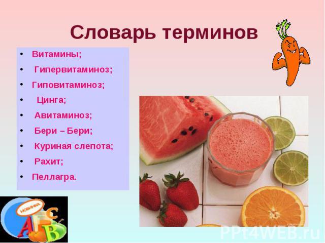 Витамины; Витамины; Гипервитаминоз; Гиповитаминоз; Цинга; Авитаминоз; Бери – Бери; Куриная слепота; Рахит; Пеллагра.